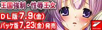 【王国強制・性辱王女】応援バナー